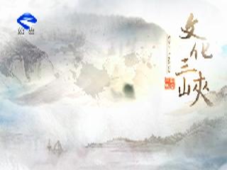 文化三峡:《宋玉与三峡一》