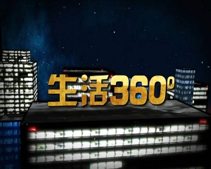 生活360:金融桥